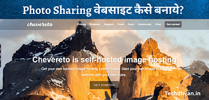 Read more about the article Photo Sharing Website Kaise Banaye Aur Paise Kaise Kamaye?