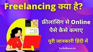 Read more about the article Freelancing क्या है और Freelancing से पैसे कैसे कमाए जानिए हिंदी में