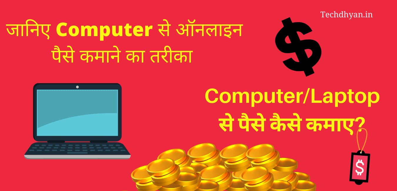 Read more about the article Computer Se Paise Kaise Kamaye? | Laptop Se Paise Kaise Kamaye?