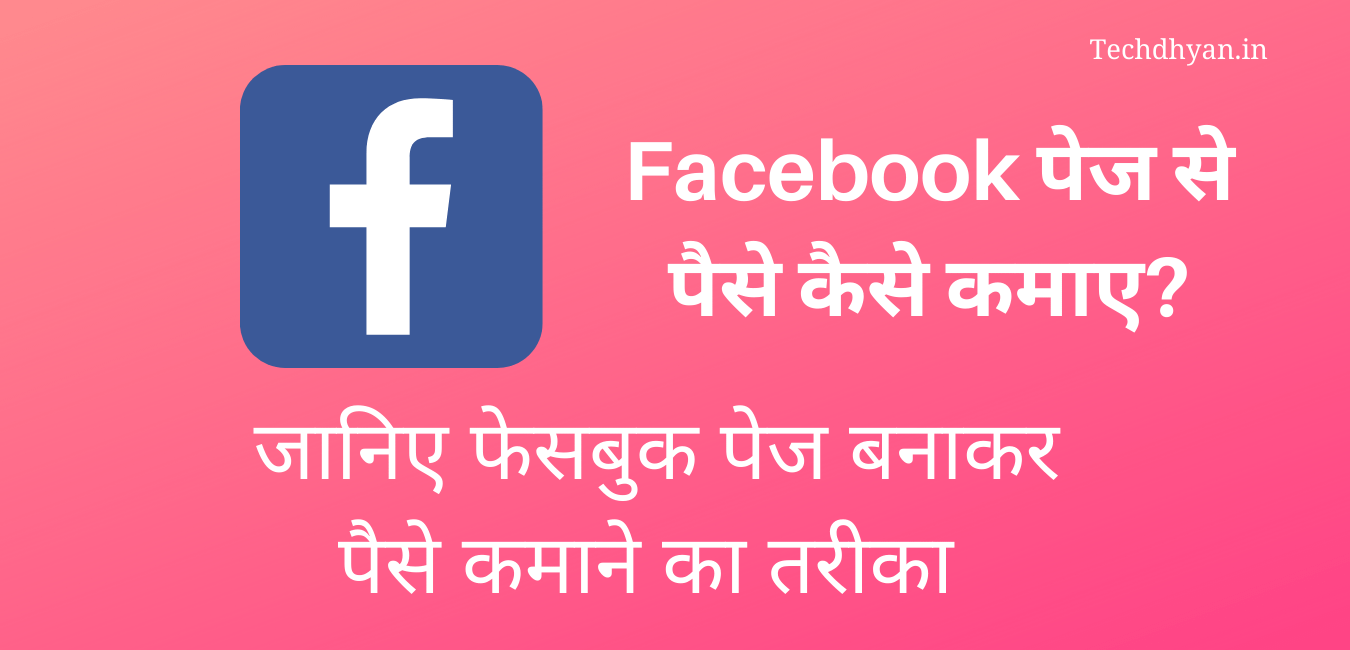 Read more about the article Facebook Page Se Paise Kaise Kamaye 2022 | Facebook Se Paise Kaise Kamaye