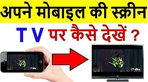 Read more about the article Apne LED TV Ko Mobile Se Kaise Connect Kare? | Android Trick