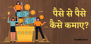 Read more about the article Paise Se paise Kaise Kamaye? 2022 | Paise Se Paise Kamane Ke Tarike