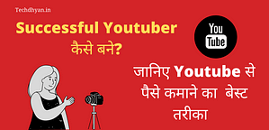 Read more about the article Youtuber Kaise Bane In Hindi – Janiye Successful Youtuber Kaise Bane