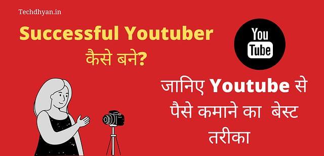 Youtuber Kaise Bane In Hindi - Janiye Successful Youtuber Kaise Bane