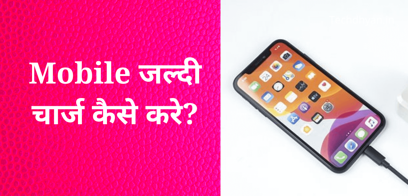 Read more about the article Mobile Jaldi Charge Kaise Kare? | Mobile Ko Fast Charge Kaise Kare?