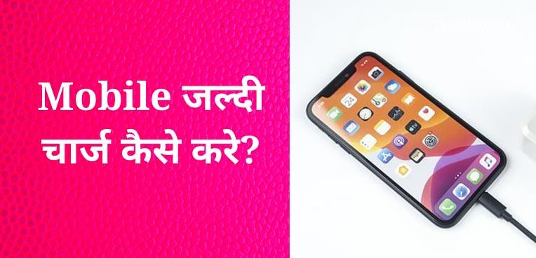 Mobile Jaldi Charge Kaise Kare? | Mobile Ko Fast Charge Kaise Kare?