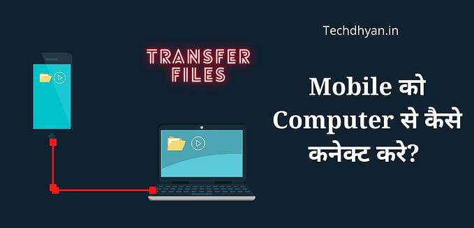 Mobile ko computer se kaise connect kare?