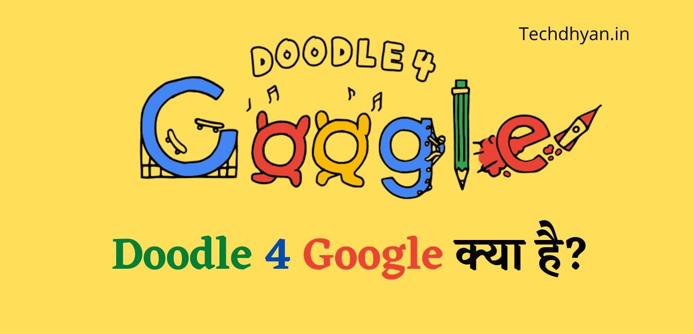 Read more about the article Doodle For Google Kya Hai | Google 4 Doodle ki shuruaat Kaise Huyi?