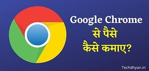 Read more about the article Google Chrome se paise Kaise kamaye? 2022 | गूगल क्रोम से पैसे कैसे कमाए