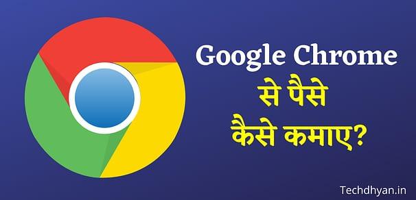 Google Chrome se paise Kaise kamaye? 2022   गूगल क्रोम से पैसे कैसे कमाए