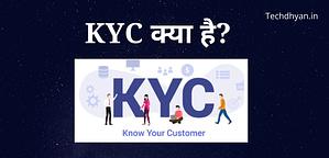 Read more about the article KYC Kya Hai? KYC Kya Hota Hai?