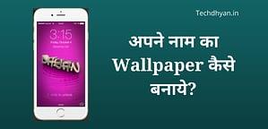 Read more about the article Apne Naam Ka Wallpaper Kaise Banaye?