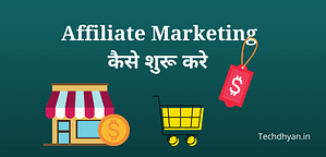 Read more about the article Affiliate Marketing Kaise Shuru Kare? | Affiliate Marketing Se Paise Kaise Kamaye