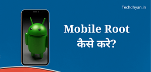 Mobile Root Kaise Kare?