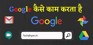 Read more about the article Google Kya Hai Aur Kisne Banaya? | Google Kaise Kam Karta Hai?
