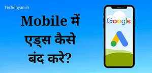 Read more about the article Mobile Par ads Kaise band Kare? | Ads Kaise Band Kare?