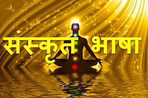 Read more about the article How to learn Sanskrit– Sanskrit Kaise Sikhe