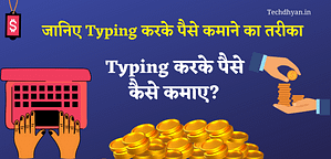 Read more about the article Typing Karke Paise Kaise Kamaye? Best #9 Tarike | Typing Se Paise Kaise Kamaye
