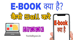 Read more about the article Ebook Kya Hai | Ebook Kaise Banaye | Ebook Banakar Paise Kaise Kamaye