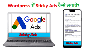 Read more about the article WordPress Website Ke Sidebar Me Sticky Adsense Ads Kaise Lagaye?