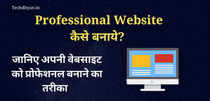 Read more about the article Professional Website Kaise Banaye? | Professional Blog Kaise Banaye