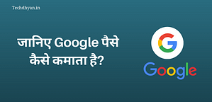 Read more about the article Google Paise Kaise Kamata Hai? – Janiye Hindi Me
