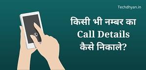 Call details Kaise nikale? Kisi bhi number ka call detail Kaise nikale?