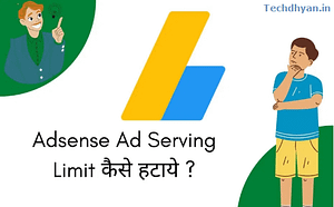 Read more about the article AdSense Ad Serving Limit Kaise Hataye | How to Fix Adsense Ads Limit