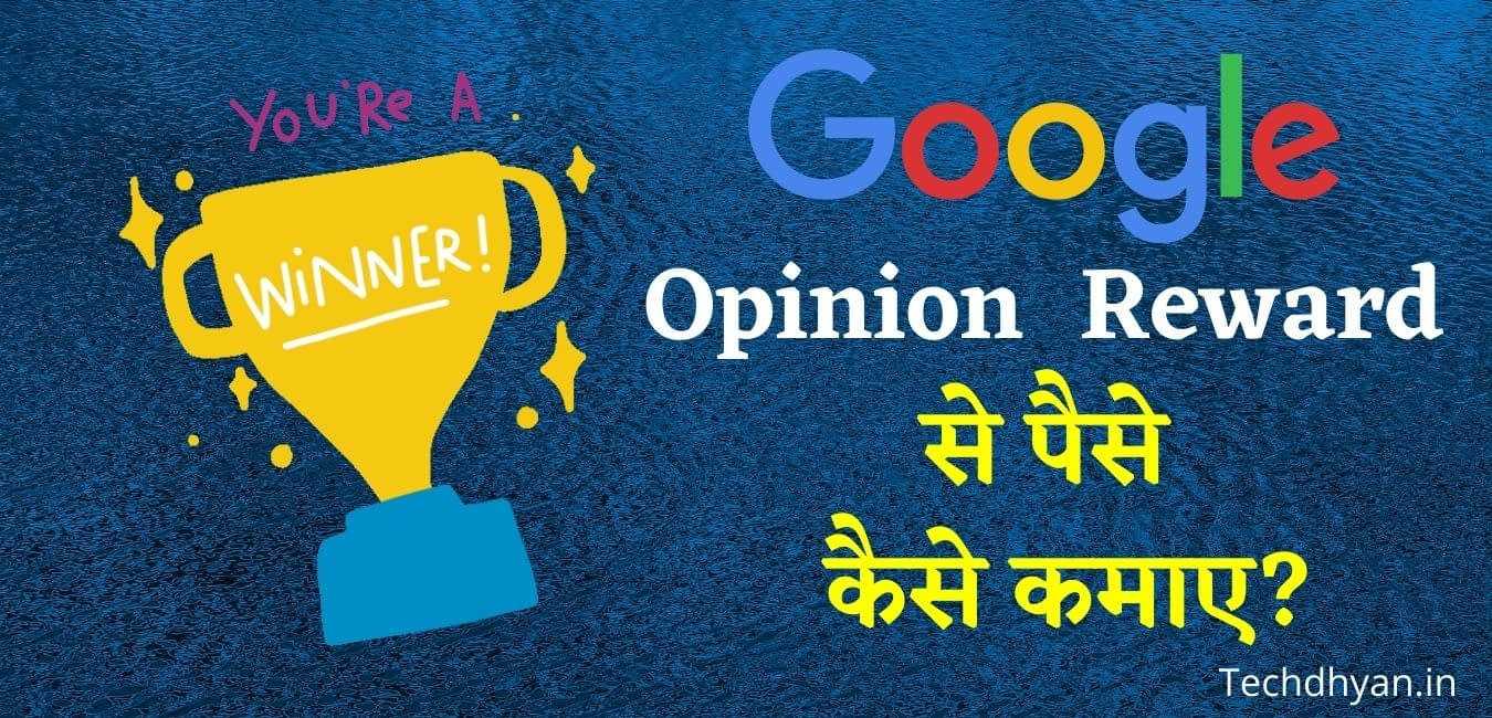 Read more about the article Google Opinion Rewards Se Paise Kaise Kamaye?