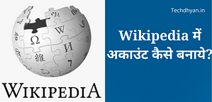 Read more about the article Wikipedia Me Account Kaise Banaye?