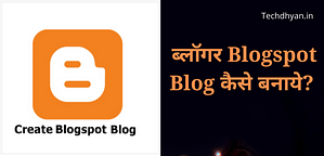 Read more about the article Bloggers Blogspot Blog Kaise Banaye In Hindi?