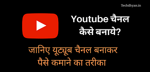Read more about the article Professional YouTube channel Kaise banaye? | YouTube channel Kaise banaye?