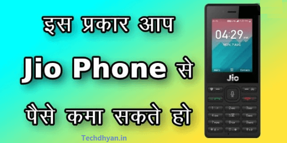 Read more about the article Jio Phone Se Paise Kaise Kamaye | Ghar Baithe Paise Kaise Kamaye Jio Phone Se