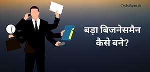 Read more about the article बड़ा बिजनेसमैन कैसे बने? | Bada Businessman Kaise Bane | 10 Tips