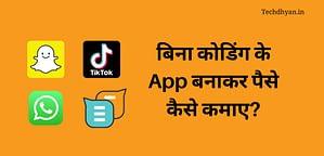 Read more about the article Coding Ke Bina app Banakar paise Kaise kamaye?