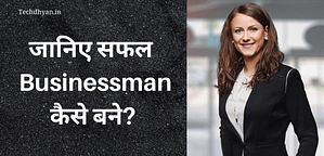 Read more about the article Businessman Kaise Bane? | Ek Safal Businessman Kaise Bane?
