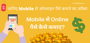 Read more about the article Mobile Se Online Paise Kaise Kamaye? | Online Mobile Se Paise Kaise Kamaye